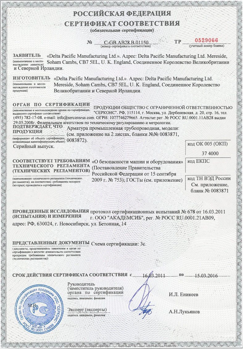 Gost TR certificate
